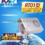 RT01红外感应语音提示器  MP3型人体感应 大功率银行语音提示器