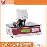 CHY-CA接触式薄膜测厚仪济南赛成制造