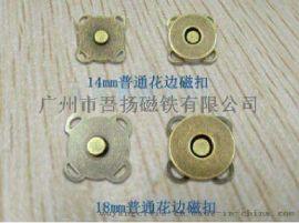 供应D14/18/20mm磁铁纽扣,梅花磁扣,箱包饰品手缝式磁钮