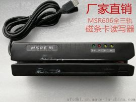 MSR606读写器 会员磁条卡读写器 酒店磁条卡读写器 印刷磁条卡读写器