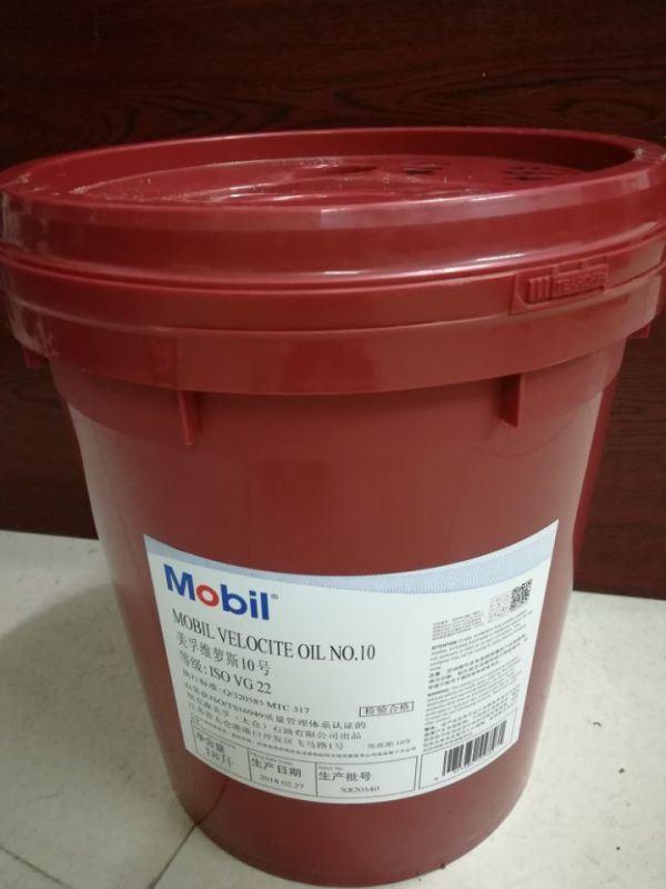 美孚維蘿斯錠子油Velocite NO3 4 6 8 10 22號機牀高速主軸油