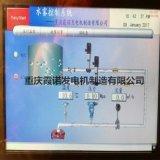 细水雾化管路流量监控系统