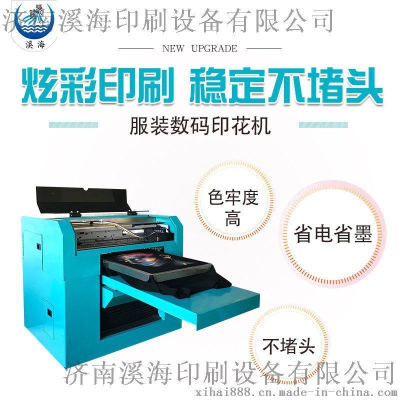 溪海t恤打印机 数码印花机 跆拳道服 T恤打印机