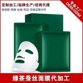 化妆品oem贴牌加工公司/绿茶蚕丝面膜代加工