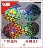 手機配件鐳射防僞貼紙 耳機鐳射防僞標貼