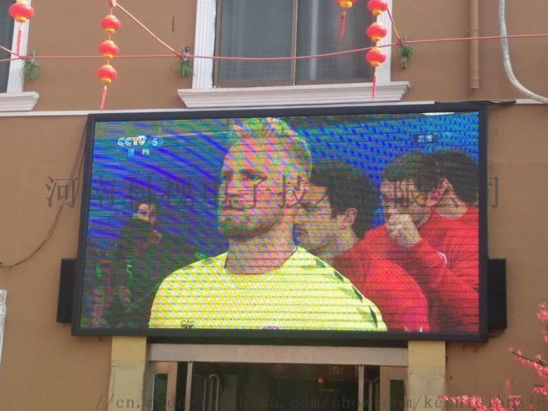 河南科视电子户外防水led显示屏p5.93系列