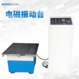 垂直水平振动台 大型电磁低频震动测试台500HZ