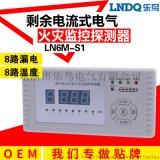 剩餘電流監控探測器 安全可靠 OEM貼牌廠家