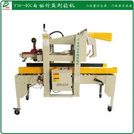 广州自动折盖封箱机 信宜纸箱自动封口机