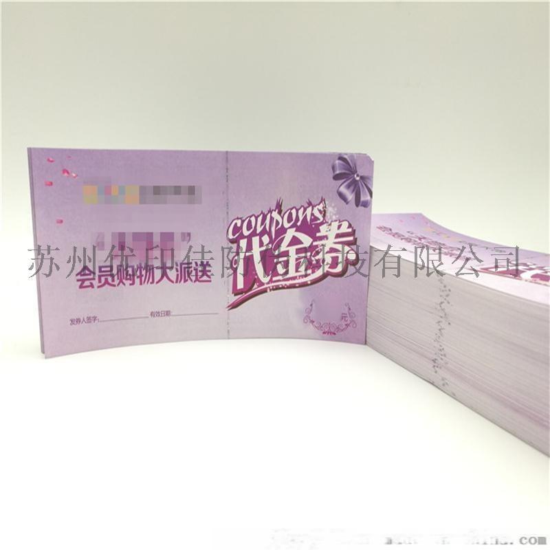 安全线纸优惠券印刷**纸水印纸纤维纸优惠券定制