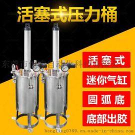 石碣茶山横沥迷你气缸胶水压力桶恒凌厂家供应
