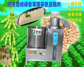 果蔬营养豆腐机器