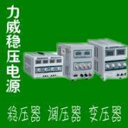 可调直流稳压电源(LW-WYJ)