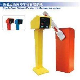 简易近距离型停车场管理系统