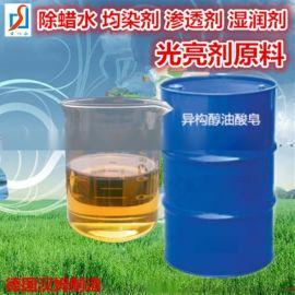異構醇油酸皁做出來的超聲波除蠟水好神奇