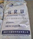 东营石油废油催化剂专用活性氧化镁