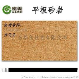 广东格美MCM生态平板砂岩