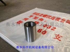 钢筋套筒规范_科宇钢筋套筒(在线咨询)_钢筋套筒