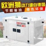 小体积12kw水冷柴油发电机组