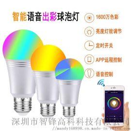 wifi智能球泡灯 七彩灯泡  app远程定时