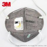 正品3M 9041/9042活性炭防雾霾防尘口罩