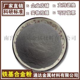 Fe50铁基合金粉末高镍铬铁基自熔性合金粉末