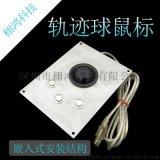 金屬工業鼠標軌跡球防爆鼠標