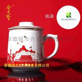订制建国**礼品杯子,机关单位办公过滤茶杯