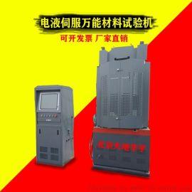100吨电液伺服  材料试验机