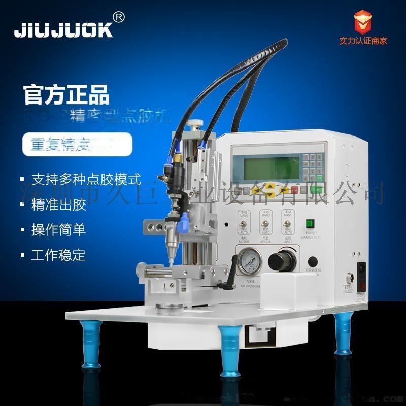 圓形點膠機 精密點膠機 點膠設備 全自動化型點膠機