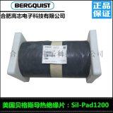 销售正品贝格斯SilPad1200黑色导热绝缘片