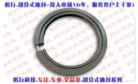 剖分式开口油封专业生产厂家躬行科技提升中国工业品质