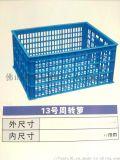 广东乔丰13号箩/中山加厚塑料周转筐