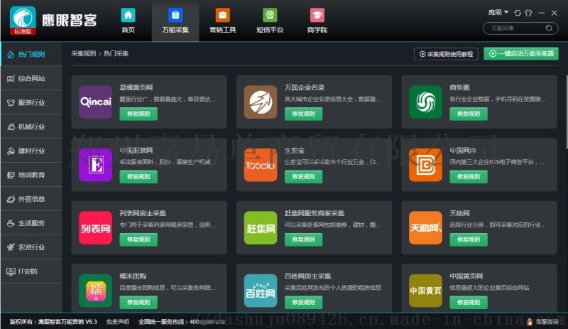 郑州有靠谱的大数据营销系统吗?