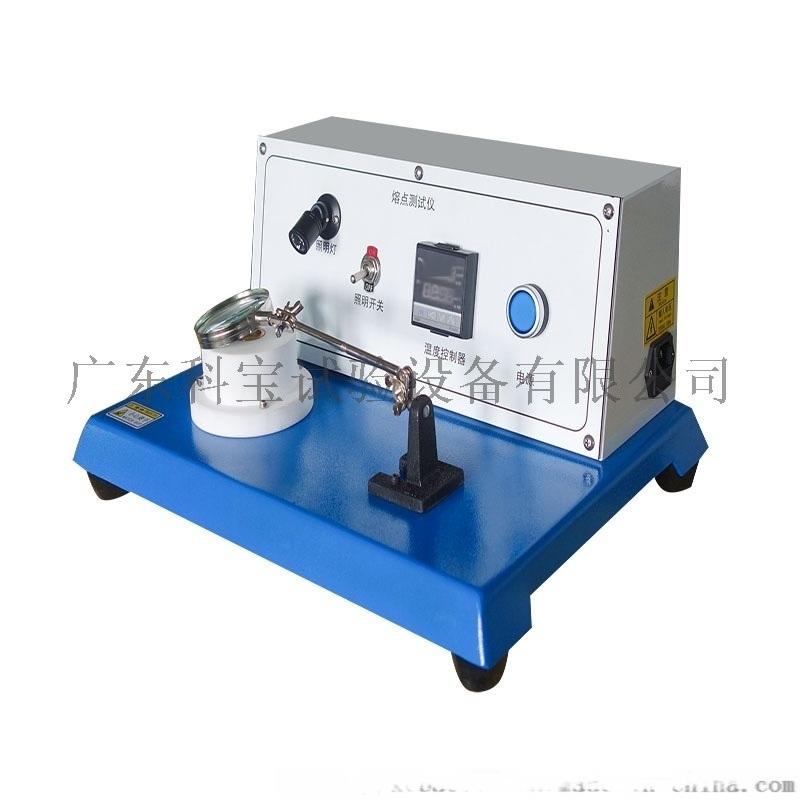 熔点测定仪科宝制造测量量器类仪器