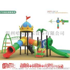 哈皮游乐直销组合滑梯儿童小区游乐设备幼儿园滑梯