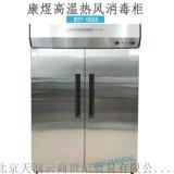 康煜RTP-950A商用大容量雙門食具消毒碗櫃