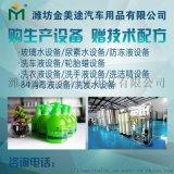 潍坊洗发水设备及发展历史
