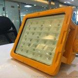 LED防爆泛光燈150-200w
