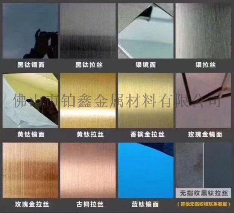 201/304#不鏽鋼板材,不鏽鋼屏風
