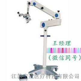 厂家直销国产医用手术显微镜4C