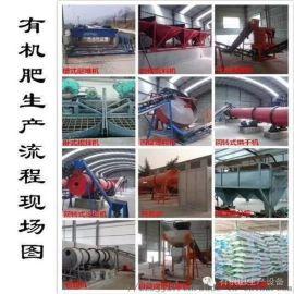 畜禽粪便有机肥厂 有机肥厂有什么设备 猪粪有机肥设备生产线