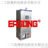 二工品牌潔淨隔離氣體變頻器防爆正壓配電櫃