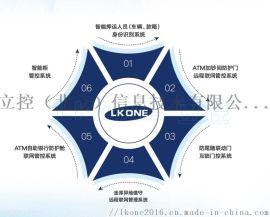 自助银行ATM防护舱控制器 LKONE防护舱控制器