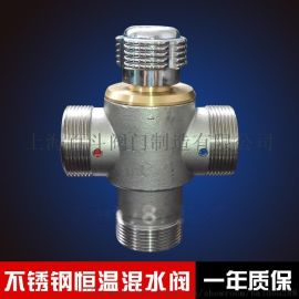 HWHSF不锈钢三通温度调节阀