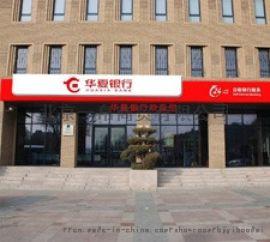 中国中石化门头灯箱如果用雅龙灯箱布制作性价比会更高!