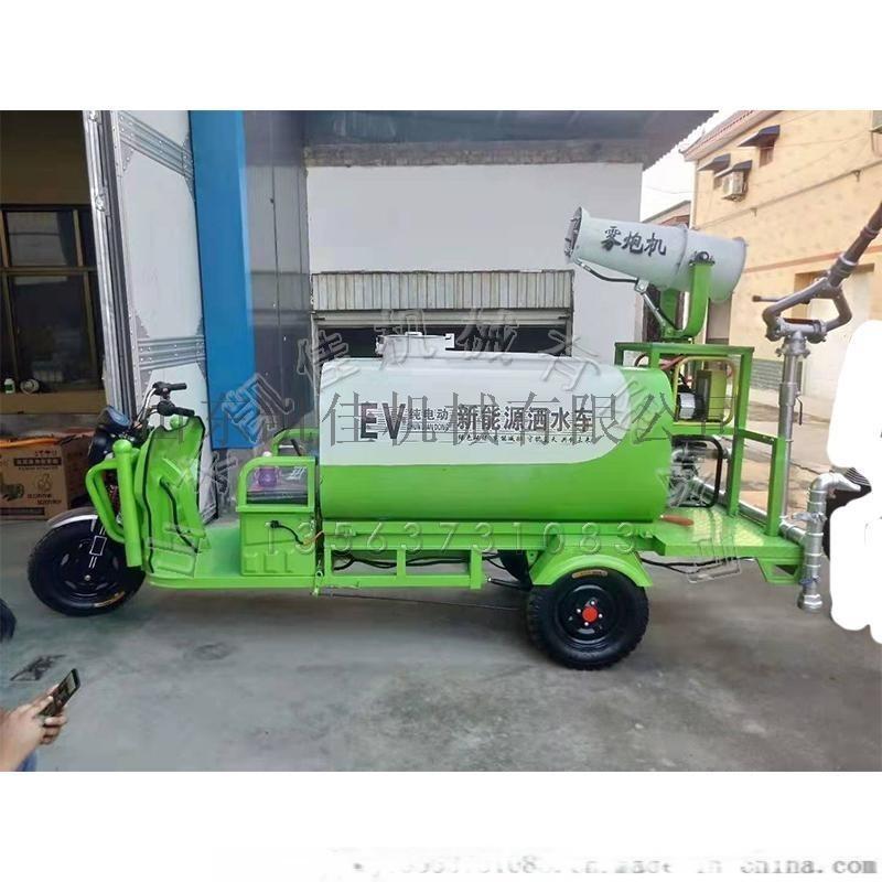 电动三轮洒水车 多功能抑尘喷洒车 洒水雾炮车