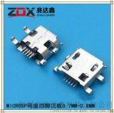 MICRO USB母座5P四腳沉板0.7MM