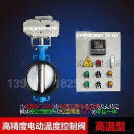 WKDF软密封电动温控调节蝶阀