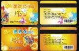 西安積分卡製作_西安積分會員卡定做廠家_西安積分卡印刷找元盛印務
